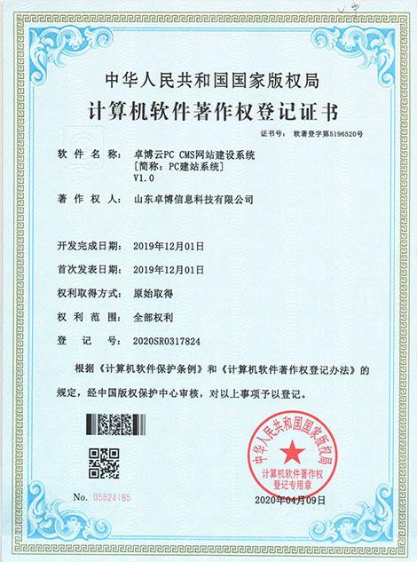 卓博云PC CMS网站建设系统