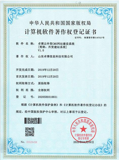 卓博云外贸CMS网站建设系统