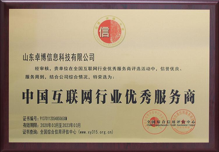 中国互联网行业优秀服务商