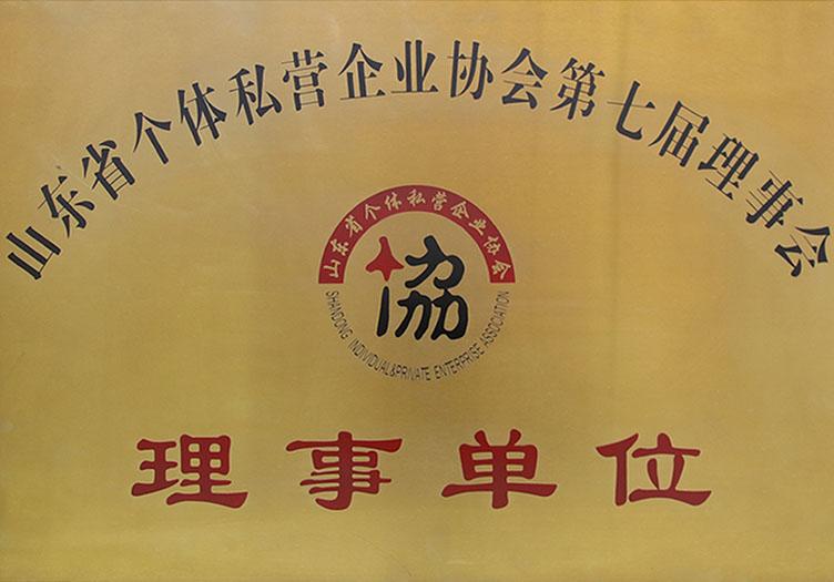 山东个体私营企业协会理事