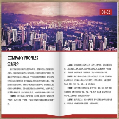 公司电子宣传册更新上传相关知识
