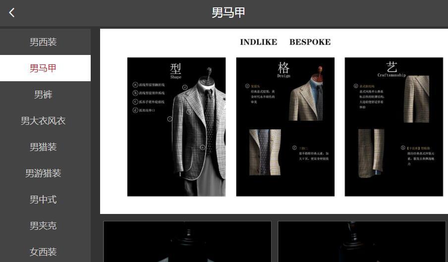 中国◆INDLIKE(英帝萊克)产品图册——卓博科技电子二维码画册案例