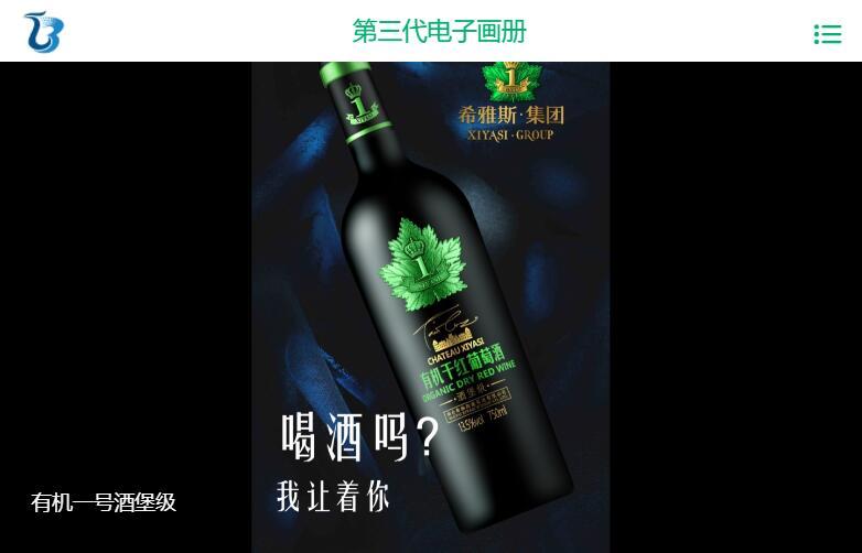 烟台希雅斯葡萄酒有限公司第三代电子画册——卓博科技电子画册产品案例