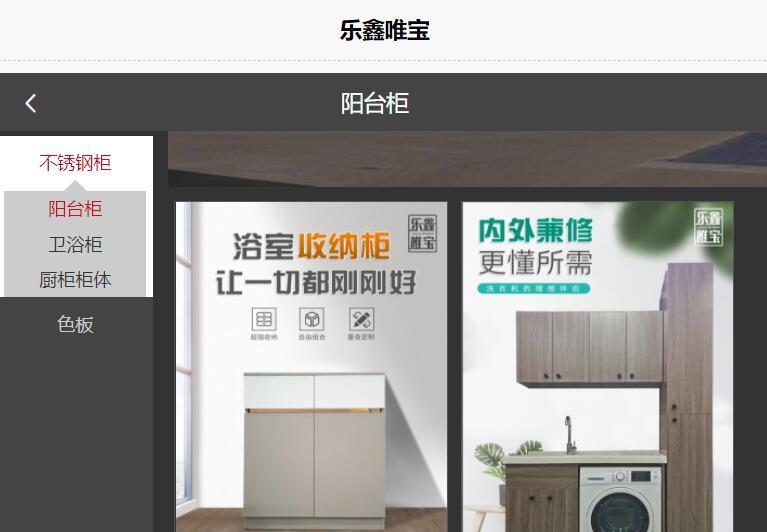公司电子宣传册合作案例-乐鑫唯宝