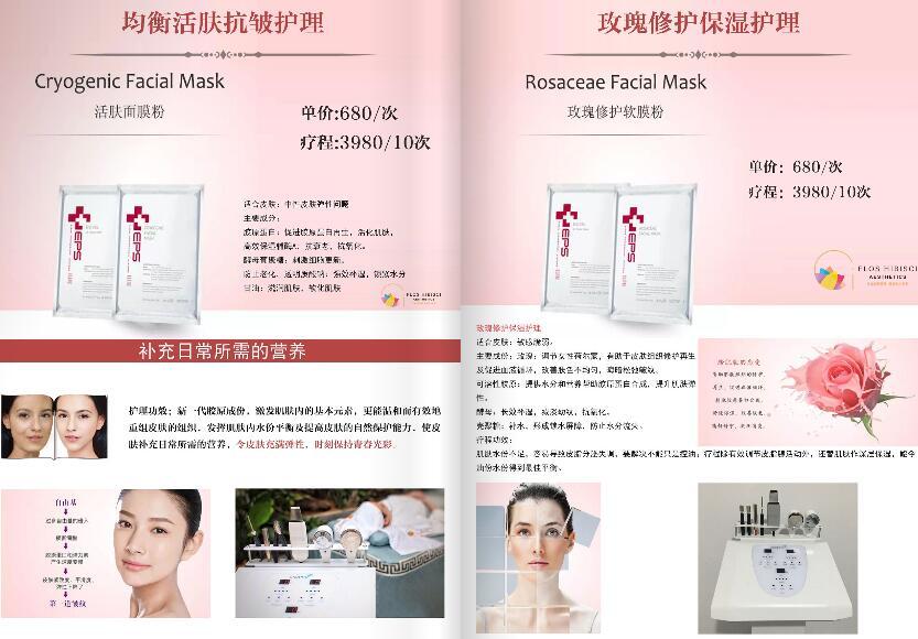 卓博科技电子画册案例——美容美妆行业