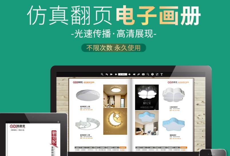 企业电子画册案例