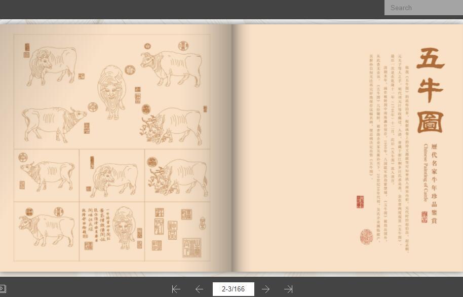 月历电子画册案例