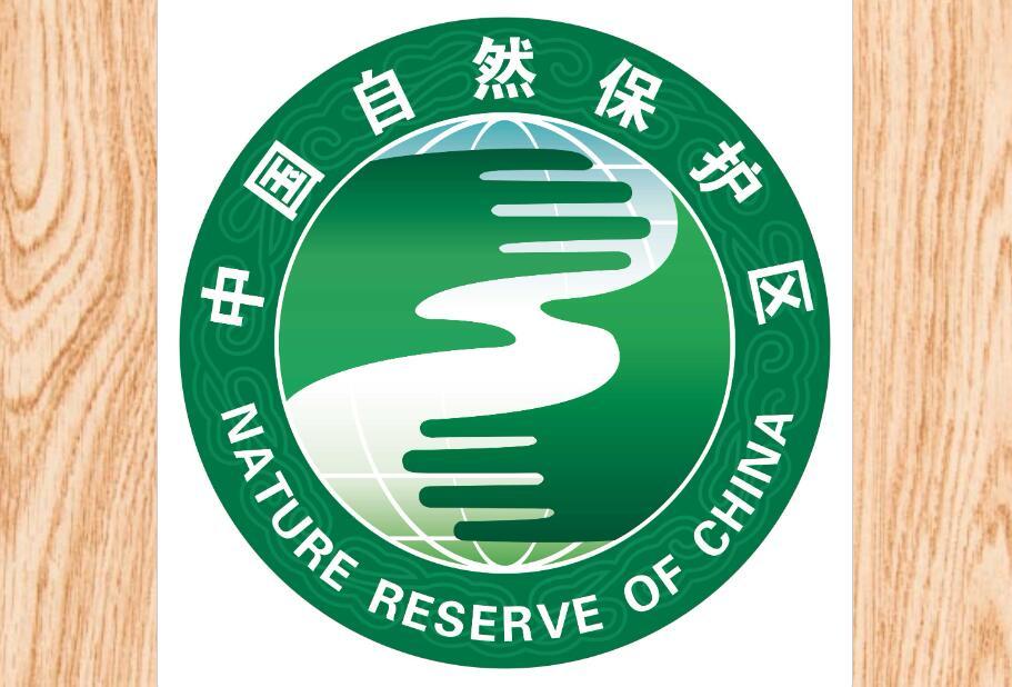 长垣国家级自然保护区综合服务中心第三代电子画册