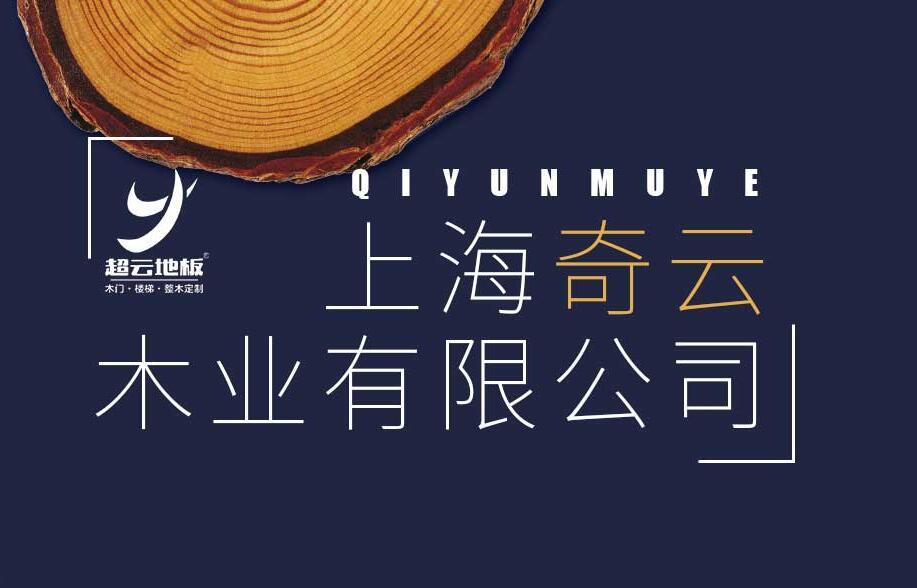 上海奇云木业有限公司第三代电子画册