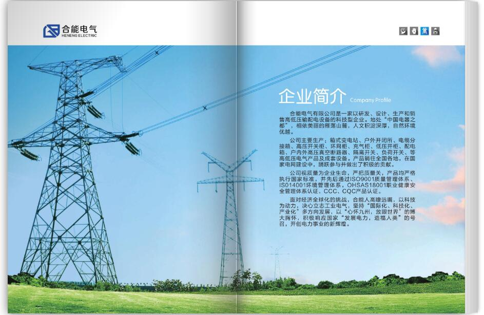 二维码图册案例——合能电气
