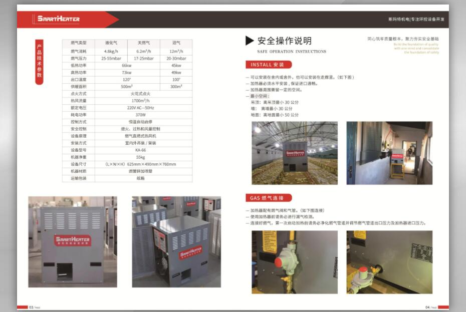沧州斯玛特机电有限公司——电子画册案例