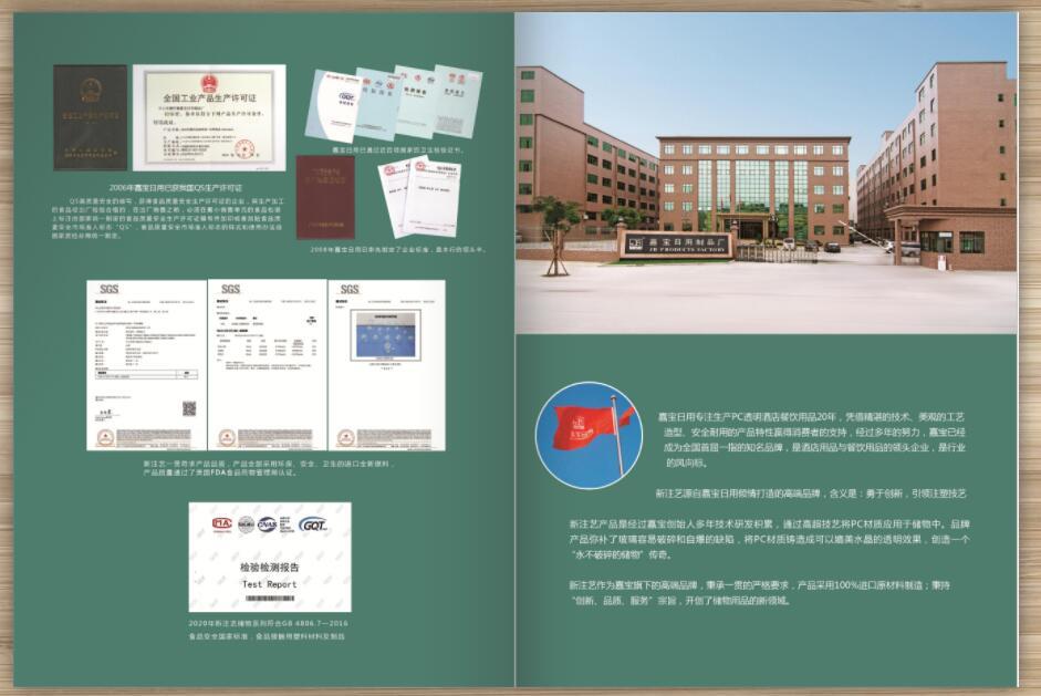 新注艺图册(储物系列)——公司电子宣传册案例