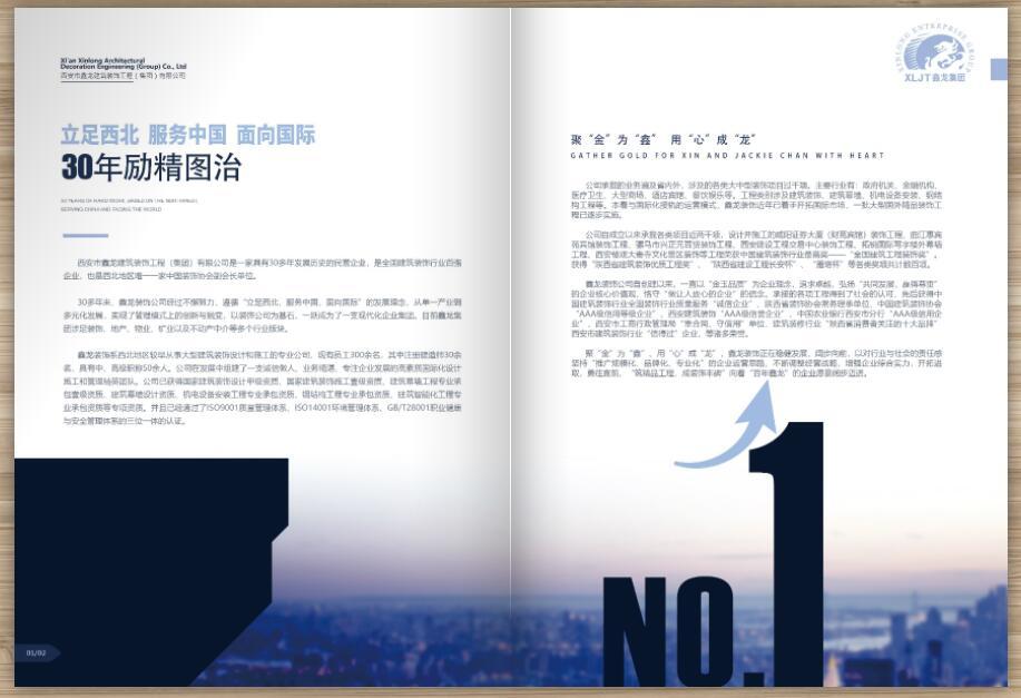 鑫龙建筑电子画册案例