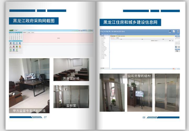 黑龙江丰久晨工程管理有限公司公司电子宣传册案例