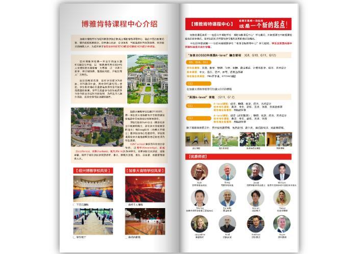 绍兴博雅学校高中国际部——公司电子宣传册案例