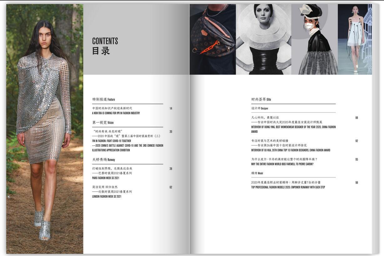 服装设计画册案例