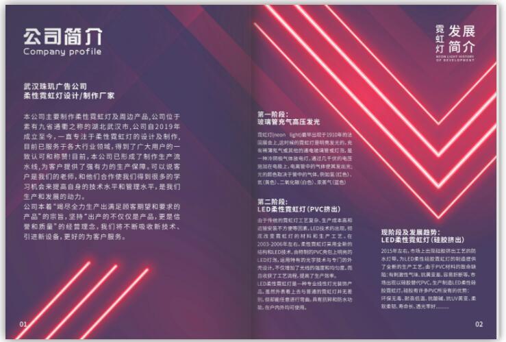 靓 . 亮——霓虹灯/武汉珠玑广告画册案例