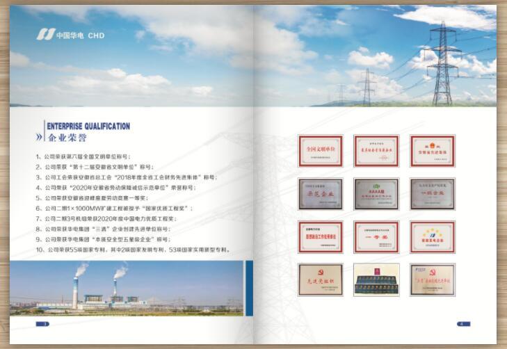 安徽华电芜湖发电有限公司电子宣传册
