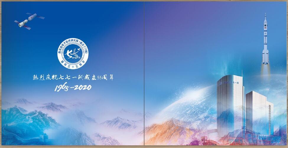 771所55周年纪念册