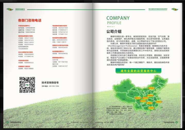 飘绿环保医生公司电子宣传册案例