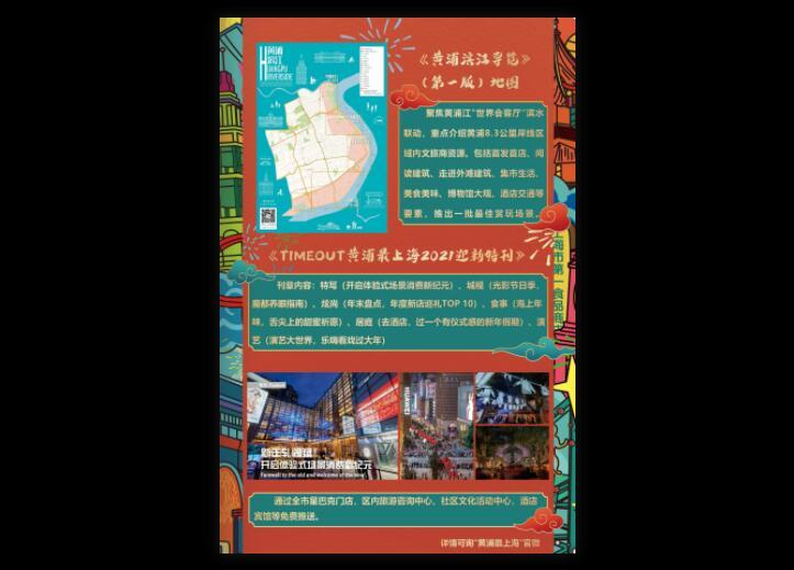 黄浦最上海·乐嗨过大年企业电子宣传册案例