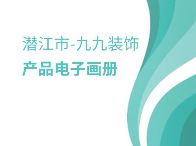 潜江市-九九装饰产品电子画册