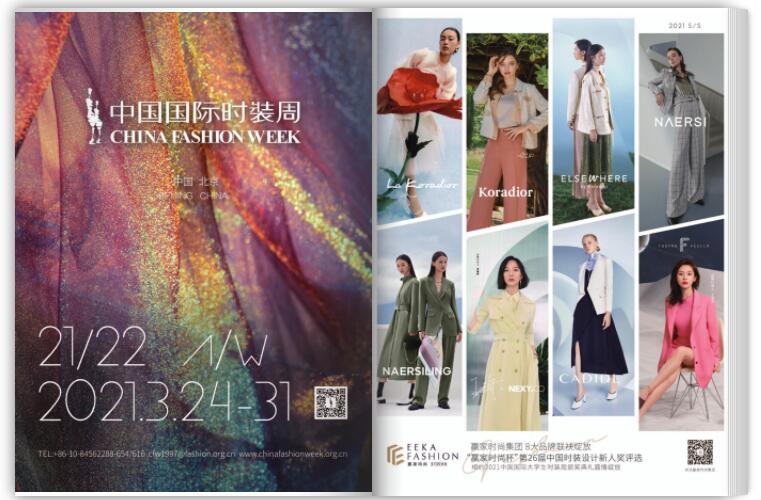 服装设计师杂志2021-2.3合