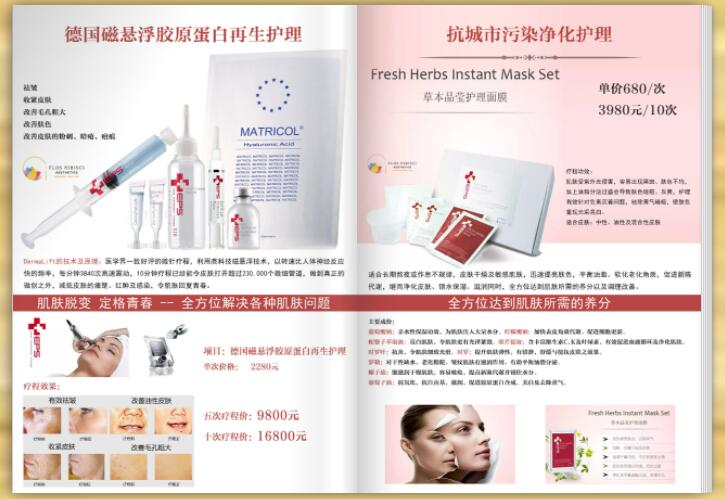美妆化妆品画册
